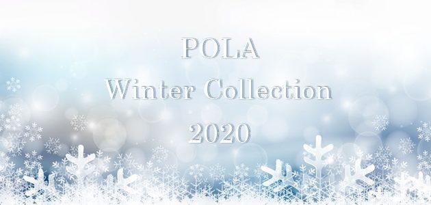 ポーラ クリスマスコフレ2020