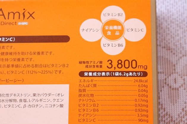 Amix(アミックス)ダイレクト アミノ酸含有量