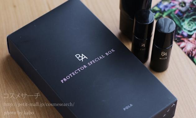 B.Aプロテクター スペシャルボックス