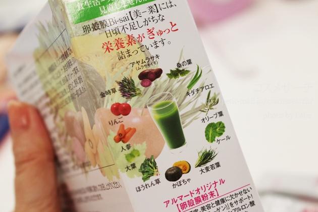 美菜に含まれる栄養素