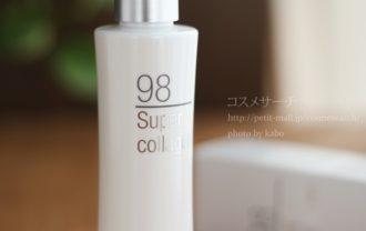 DHCスーパーコラーゲン(美容液)