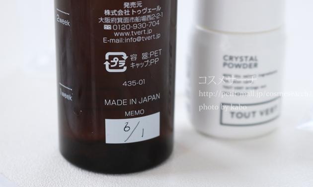 クリスタルパウダーで化粧水を作る方法