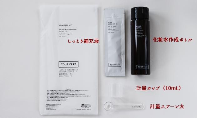 トゥヴェール 手作り化粧水作成キット