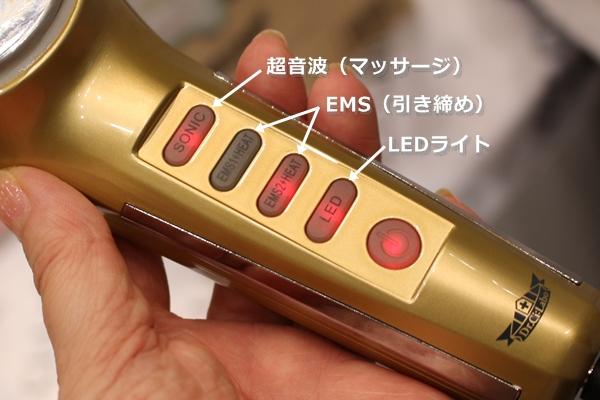 ドクターシーラボ EMS美顔器「エステアップ4」