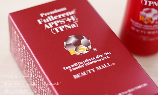 R.Sマーク付き FCEセラム フラーレン・APPS・TPNa高濃度配合美容液
