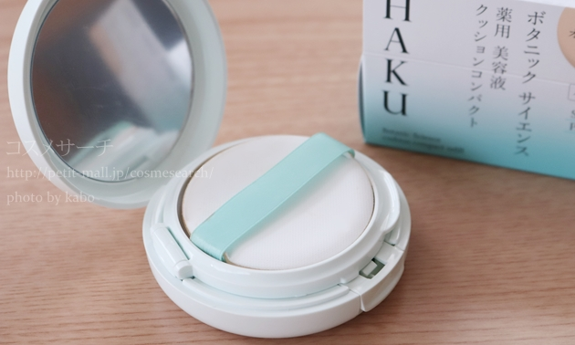 HAKU ボタニックサイエンス 薬用美容液クッションコンパクト