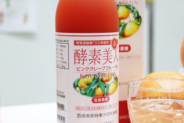シーボン酵素美人 ピンクグレープフルーツ味