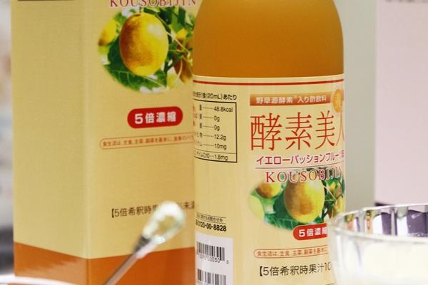 シーボン酵素美人 イエローパッションフルーツ味