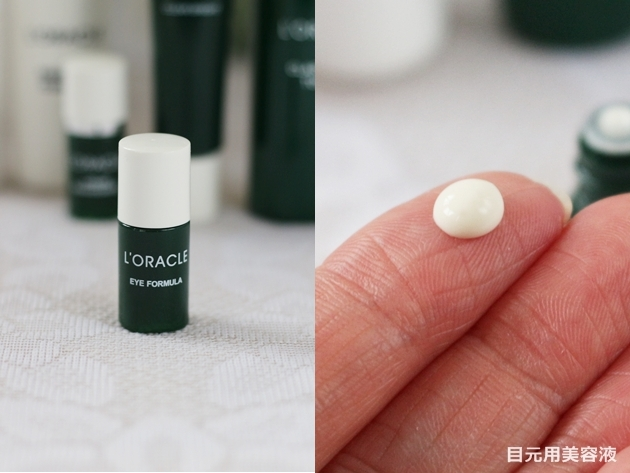 オラクル化粧水 目元用美容液