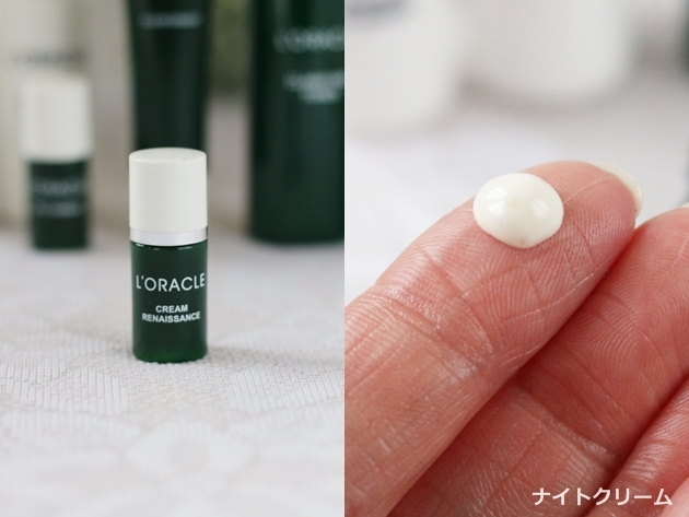 オラクル化粧品 ナイトクリーム