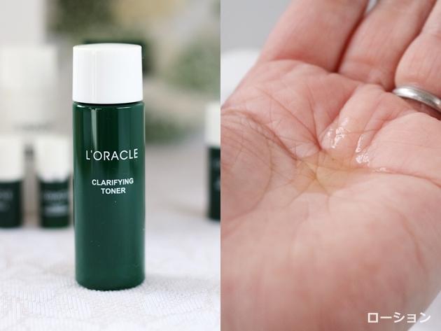 オラクル化粧品 化粧水