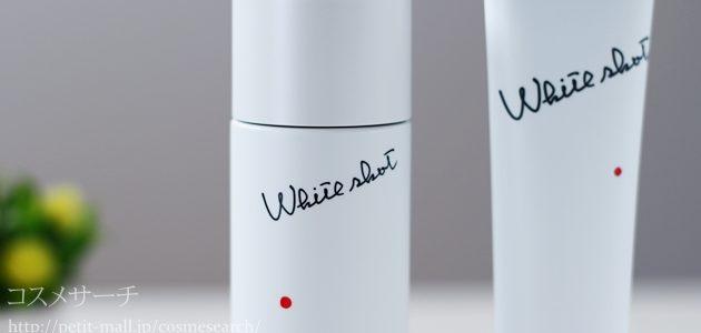 ポーラホワイトショット ローション&ミルク