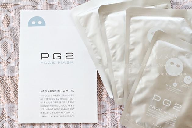 PG2フェイスマスク