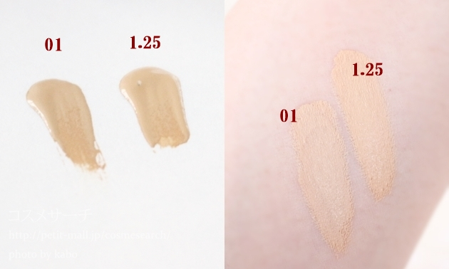 ザセムコンシーラー 色比較
