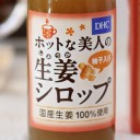 DHC ホットな美人の柚子入り生姜(シロップ)