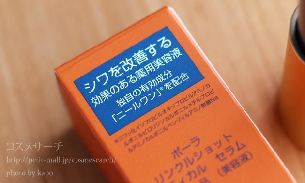 リンクルショットメディカルセラムはシワを改善する薬用美容液