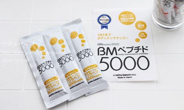 BMペプチド5000 柚子味