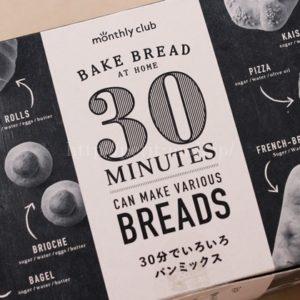 発酵不要 30分で完成するパンミックス