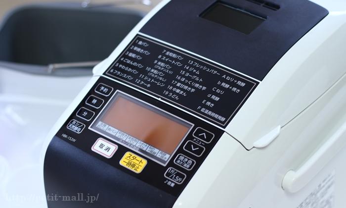 HBK-152 操作ボタン