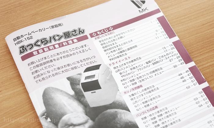 エムケーホームベーカリー 取扱説明書と料理集