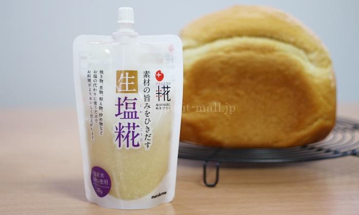 マルコメ生塩麹で食パンを焼く