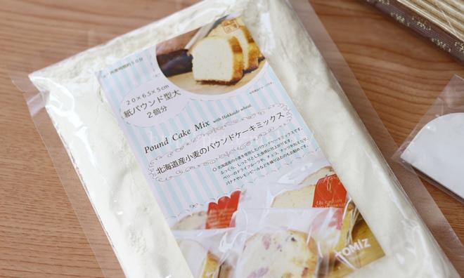 北海道産小麦粉「きたほなみ」を使ったパウンドケーキミックス