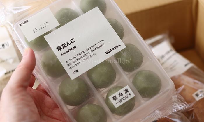 無印良品の冷凍食品 草だんご