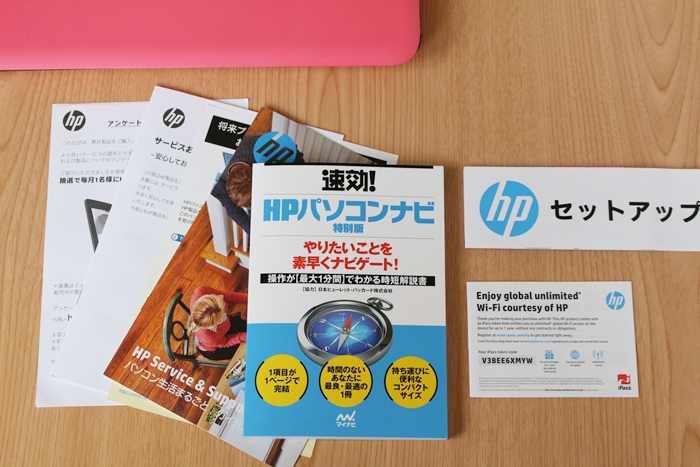 HP 15-ab000 取扱説明書