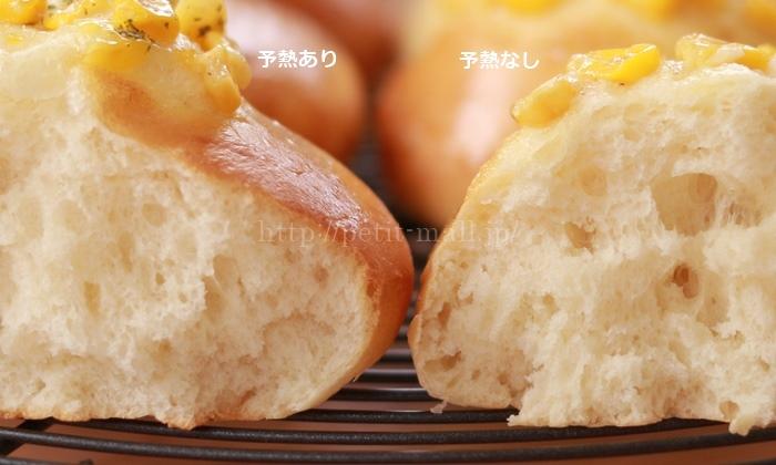 30分で作るパン 予熱ありと予熱なしの比較
