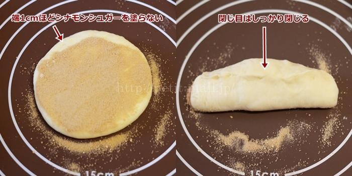 30分で作るパン シナモンシュガーの作り方