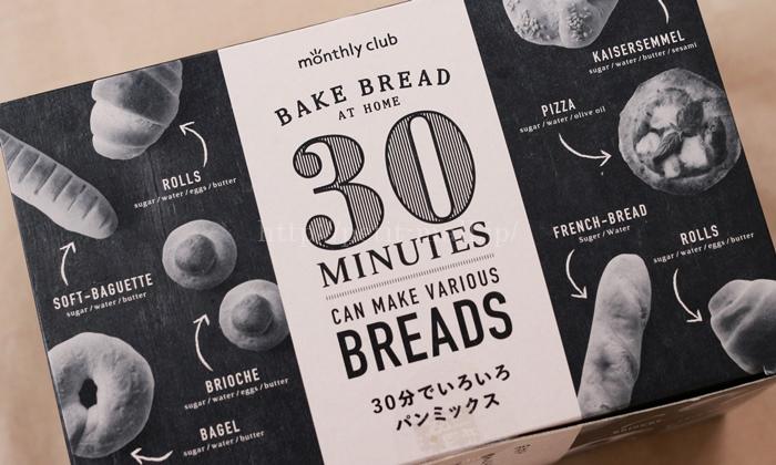 30分で作れるパンミックス粉セット