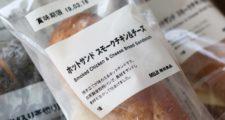 無印良品から冷凍食品新発売