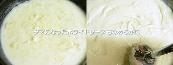バーミックスで作るホワイトソース
