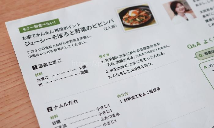 おいしっくすの献立キット「Kit Oisix」再現レシピ