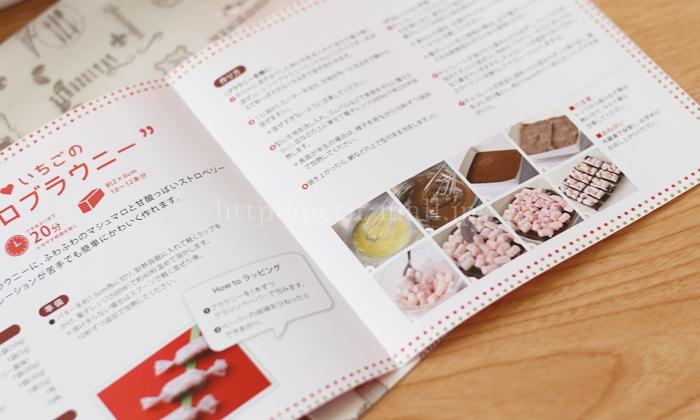 クオカ バレンタイン手作りキット いちごのマシュマロブラウニーレシピカード付