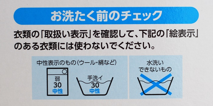 部活着洗い 洗濯前のチェック