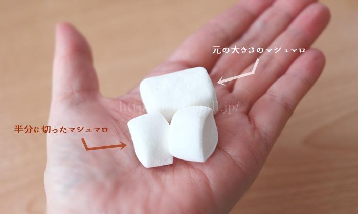 マシュマロチョコバーに使うマシュマロの大きさ