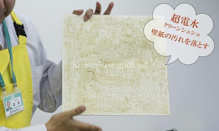 超電水クリーンシュシュでヤニのついた壁紙を掃除する実演