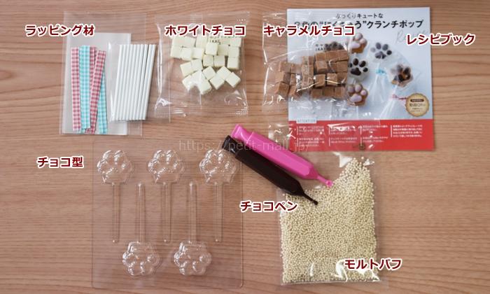 クオカ バレンタイン手作りキット にくきゅうチョコセット内容