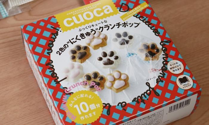 クオカ バレンタイン手作りキット にくきゅうチョコ