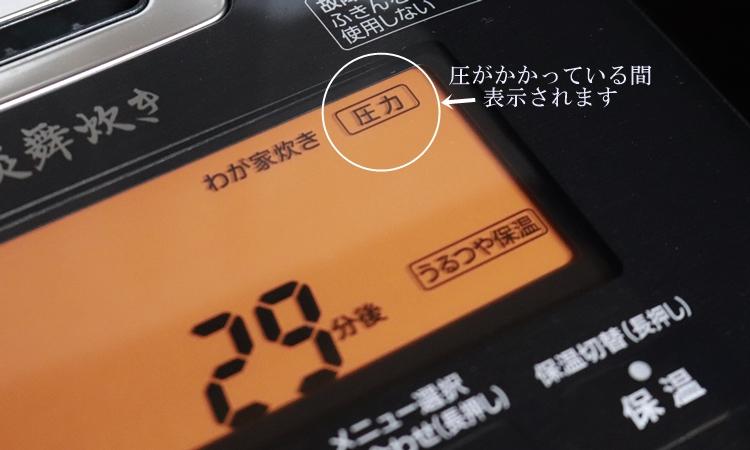 象印炎舞炊きNW-ES07 圧がかかっている様子