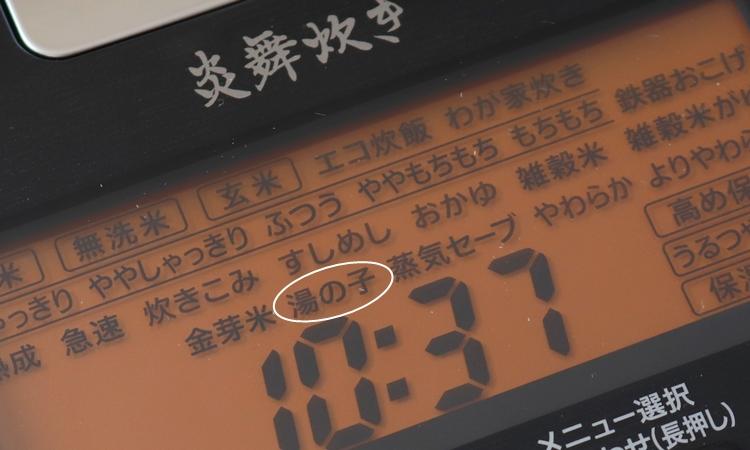 炎舞炊きNW-ES07湯の子メニュー