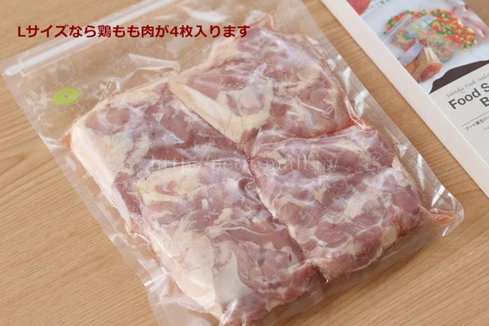 フードシーラー真空保存用袋Lサイズ 鶏もも肉が4枚入ります