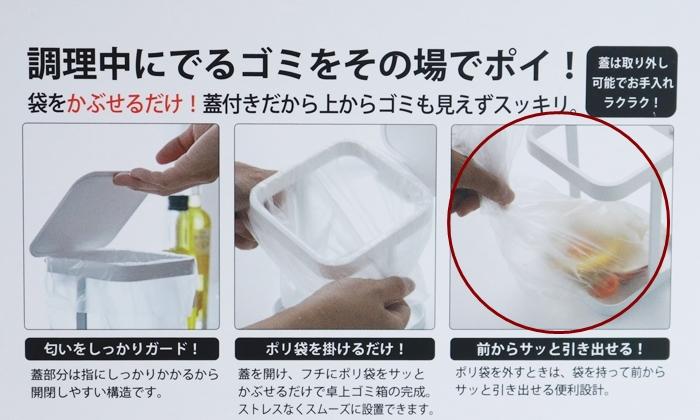 ポリ袋エコホルダー ゴミの取り出し方