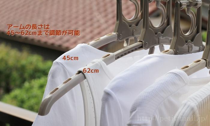 のびのび7連ハンガー アームの調節が可能