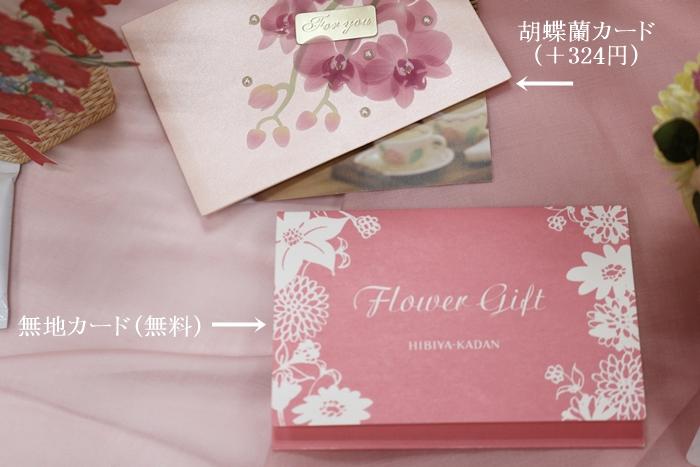 日比谷花壇の母の日ギフト 選べるメッセージカード