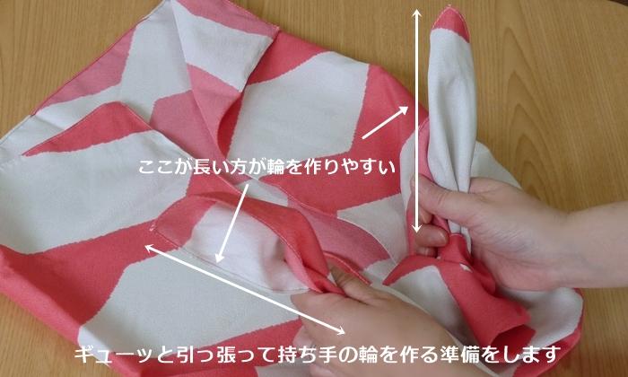 持ち手付き風呂敷エコバッグの作り方