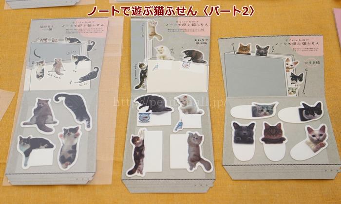 フェリシモ 猫ふせんの会パート2