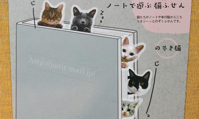 フェリシモ 猫ふせんパート2