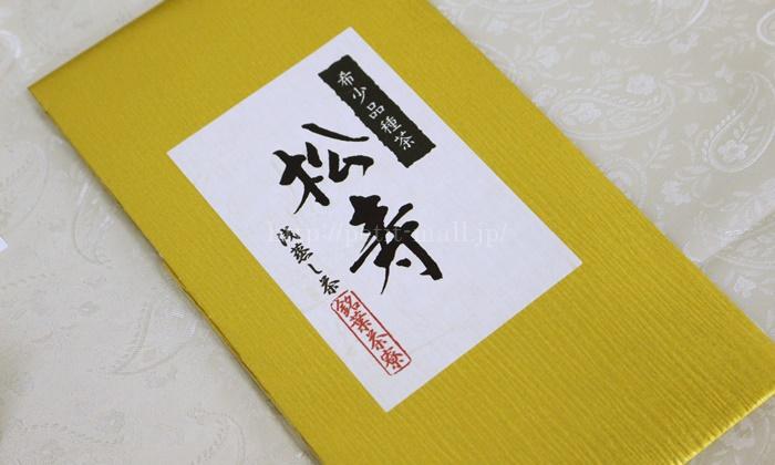 日比谷花壇 敬老の日ギフト オプション日本茶松寿
